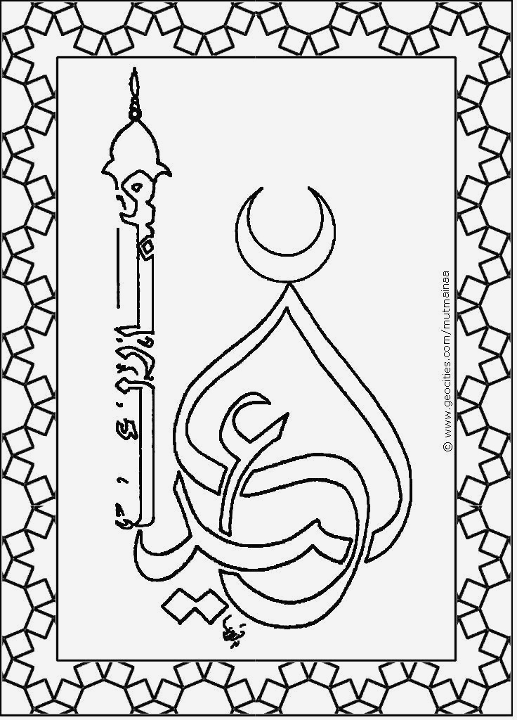 Coloriage Aid El Fitr Awesome Eid Mubarak Colouring Page Of Coloriage Aid El Fitr